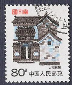 普26民居(第3组)山西民居80分,好信销邮票,如图