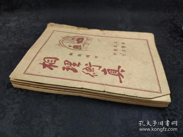339977民国二十七年铜版精印,星象研究社出版,此书非常少见,全本绘图,相学奇书《相理衡真》一厚册十卷全!