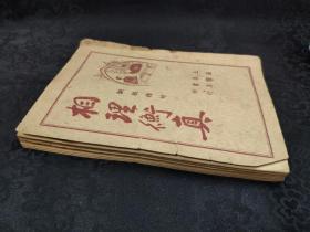 1112327民国二十七年铜版精印,星象研究社出版,此书非常少见,全本绘图,相学奇书《相理衡真》一厚册十卷全!