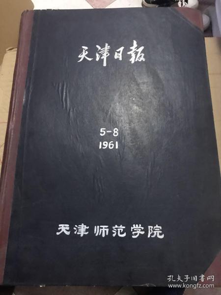 天津日報1961年5-8月精裝合訂,慶祝五一,七一,八一。