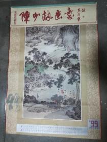陈少梅画意挂历1999年