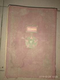 伟大的抗美援朝运动  布面精装 1954年一版一印 仅印一千册