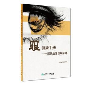 眼健康手冊·現代生活與眼保健