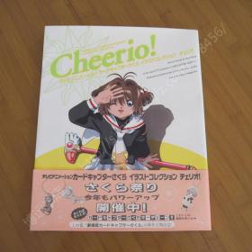 百变小樱魔术卡画集 cheerio!
