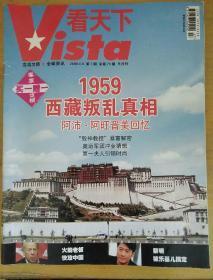 看天下2008_7  1959西藏判乱真相