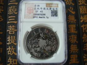 宣统年造大清银币龙洋壹圆原封盒子评级币老银币