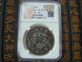 老银元湖北省造光绪元宝本省原封盒子评级币老银币