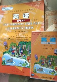 现货正版 义务教育课程标准实验教科书 英语(PEP)(单色本)(供三年级起始用)六年级下+单色附磁带2盒 人民教育