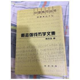戴志强钱币学文集