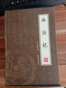 西游记(全四册)