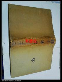(民国26年初版) 巜十通索引 》 四角号码索引. 分类索引
