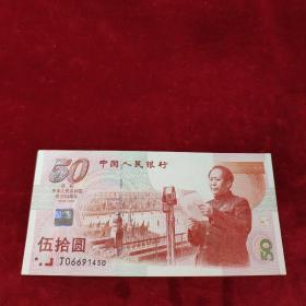 庆祝中华人民共和国成立50周年1949-1999年50元纪念钞 编码 < J06691430>