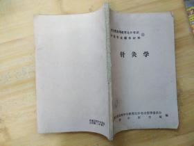 四川省高等教育自学考试 中医专业辅导材料:针灸学