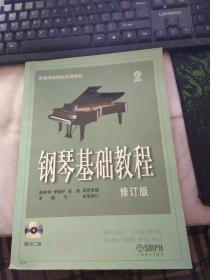 钢琴基础教程2