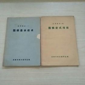 试用教材《四 围棋定式浅说、 二 围棋基本战术》2本合售