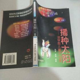 学校心理的十万个为什么丛书 播种太阳 谈学前儿童的心理(