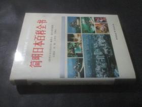 简明中国百科全书