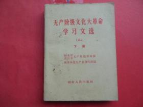 无产阶级文化大革命学习文选(三)下册(两报一刊社论)