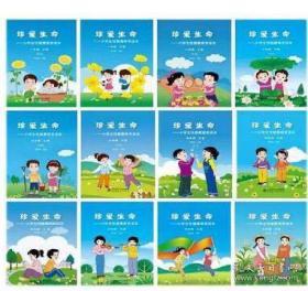 珍爱生命 刘文利主编 小学生性健康教育读本  单册不全绝版正版