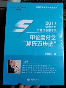 2017国考专用公务员录用考试 申论高分子孙氏五步法