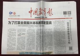 中国教育报 2019年 6月28日 星期五 第10770期 今日8版 邮发代号:81-10