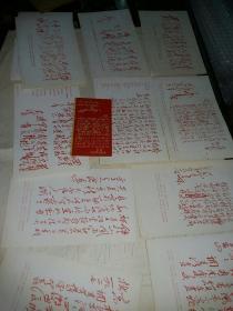 文物出版社  毛泽东诗词  16张  (1968年)