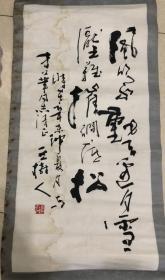 湖北省书法家协会副主席、襄樊市书法家协会主席王树人书法