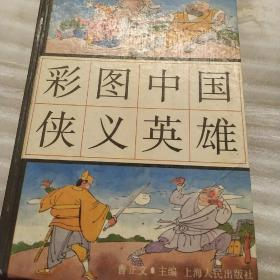 彩图中国侠义英雄