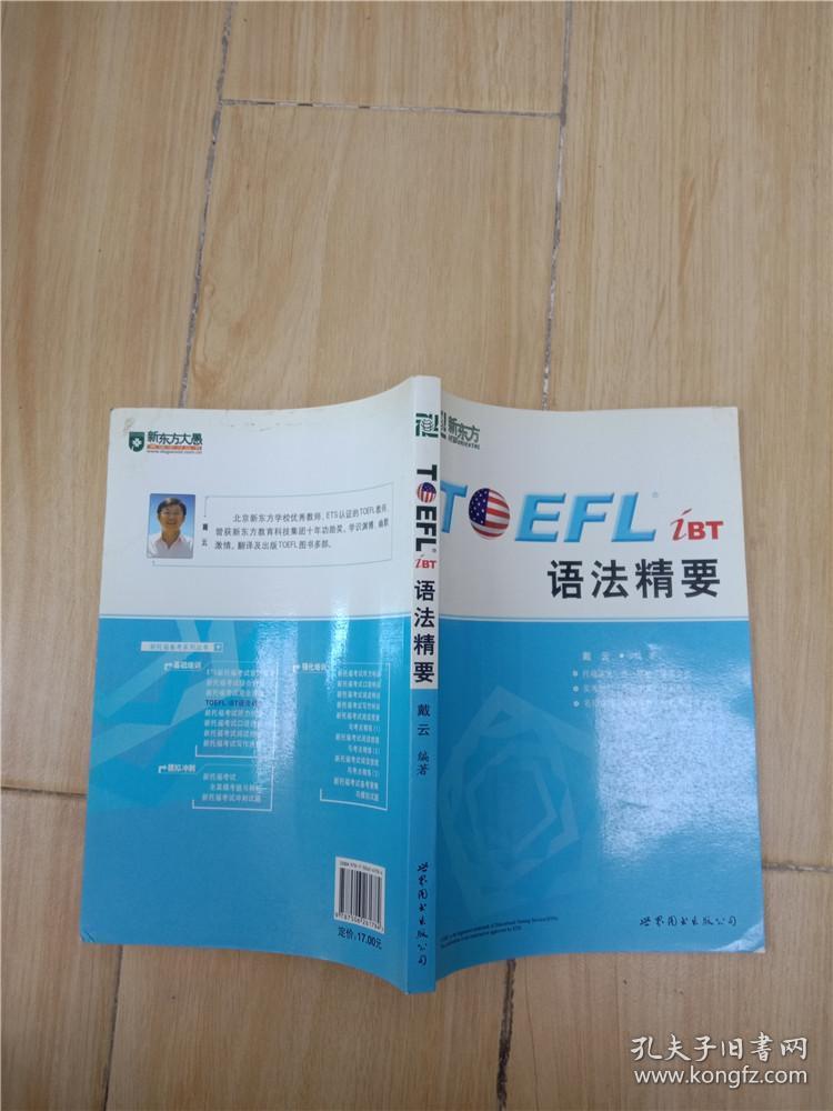 新东方·TOEFL iBT语法精要