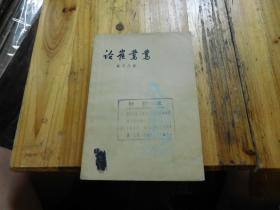 论崔莺莺(1963年初版6000册)戴不凡签名本