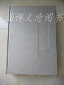 皋鹤堂批评第一奇书金评梅(上册)【见描述】.