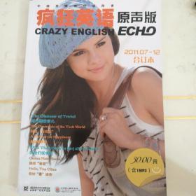 疯狂英语原声版2011.07-12合订本含1P3 中国英语期刊领跑者