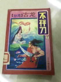 不祥刀(4)