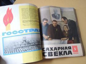 CAXAPHAяCBEKA1981年1-7、10-12共10期(俄文期刊)