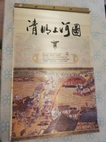 2012年 老挂历画 清明上河图  丝绸画 封面一起共七张  内 可做影视道具收藏    也可做生日记念  可自行装裱