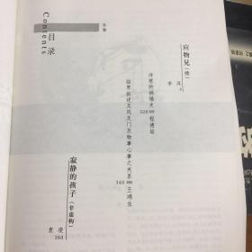 收获长篇专号2018冬卷(含2018收获文学排行榜长篇小说榜/首李洱《应物兄》下卷》