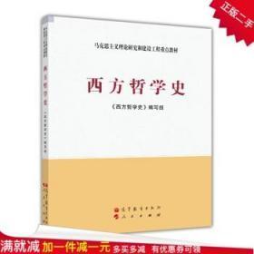 西方哲学史 高等教育 《西方哲学史》编写组 高等教育出版社