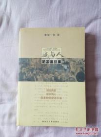 【正版】城与人:哈尔滨故事