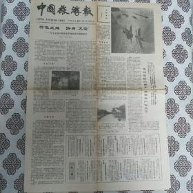 《中国旅游报》(1987年8月1日生日报)