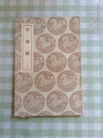 四鑑录二    中华民国二十六年六月初版