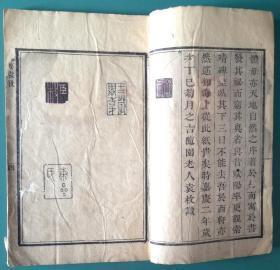 西轩篆要 (存一册)