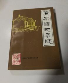 广宗县地名志