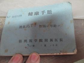 屯老日记本老笔记本(货号190630)53