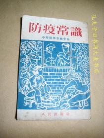 《防疫常识(修订再版)》1952年修订再版四印/防备.消灭美帝国主义散播的细菌毒虫.毒物.防细菌战常识/等