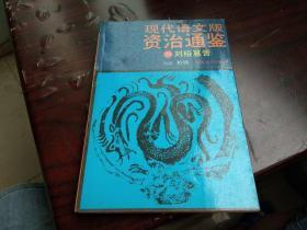 现代语文版 资治通鉴 29 刘裕篡晋