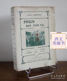 【包邮】1913年初版 法文版 《北京》Pékin qui s'en va Louis 20多幅清末北京市井图像