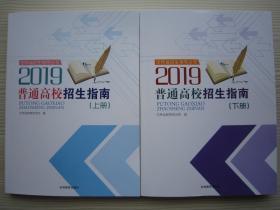 2019年吉林省普通高校招生指南上册+下册 吉林省教育考试院 共2本