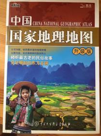 中国国家地理地图