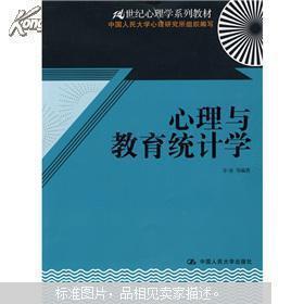 心理与教育统计学/21世纪心理学系列教材