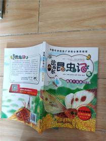 法布尔昆虫记 6蔬菜大食客 菜粉蝶【扉页有笔记】